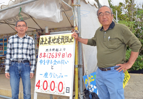 Sit-in protest on Henoko beach marks 4000 days