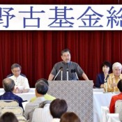 Henoko Fund formally launched in Naha with 185 million yen