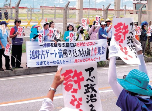 Protest action against Abe administration in front of Camp Schwab