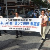 Okinawan Products Promotion Month begins with parade at Kokusai Street