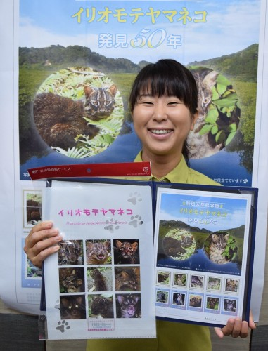 Collectable stamps of the Iriomote wild cat to help raise funds for its protection