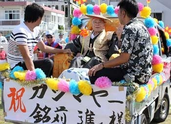 On October 18 at Iso Community Hall, Urasoe City, Susumu Mekaru celebrated Kajimaya.