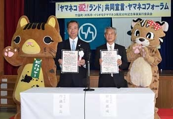 Taketomi-Tsushima joint declaration on conserving endangered Wildcats