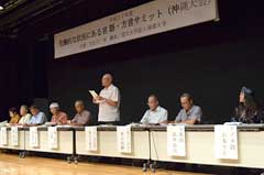 Endangered Languages Summit in Okinawa to discuss 8 UNESCO-listed languages