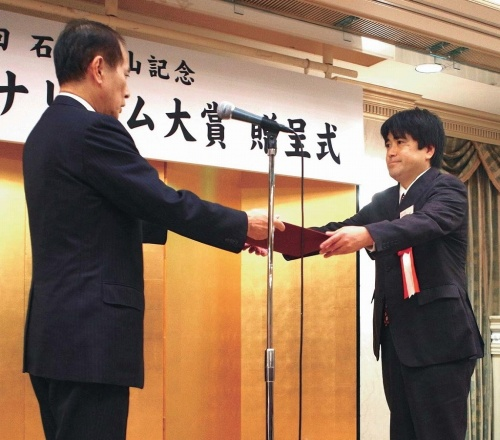 Ryukyu Shimpo wins Ishibashi Tanzan Memorial Journalism Award