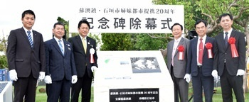 Ishigaki commemorates 20th anniversary of sister-city relationship with Su'ao, Taiwan