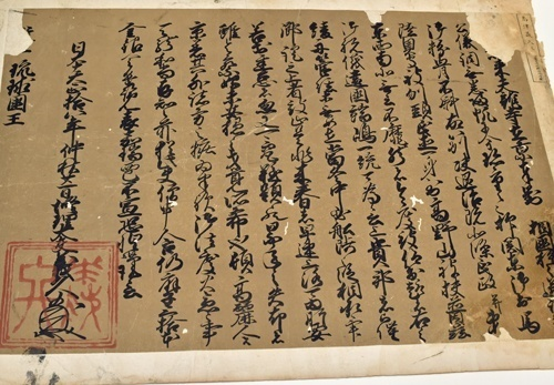 Two letters preserved in Okinawa not original