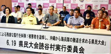 Yomitan sets up executive committee for rally against suspected slaying of Okinawan woman by ex-US marine