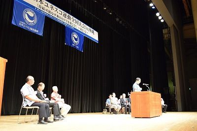 Japan's National Federation of UNESCO Associations holds convention to discuss sustainable peace in Okinawa
