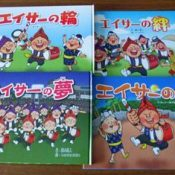 Final book published to complete four picture book series about Okinawan eisa dance