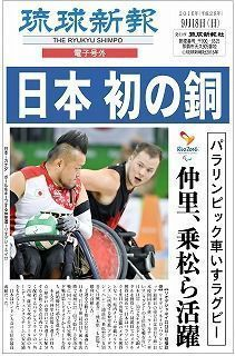 Japan wins bronze medal in Wheelchair Rugby in Rio thanks to Nakazato, Norimatsu and other players' good showing