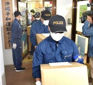 Prefectural Police arrest January protest suspects, search protest-related locations