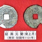 Nansong coins, carved stone tools uncovered at Shuri Castle Ruins deemed valuable artifacts