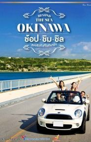 Okinawa tourism expanding to Thailand with increasing promotion and flights