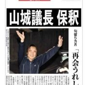 Long-term detainee Okinawa peace activist Yamashiro released on bail