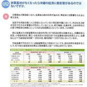 Okinawa prefectural government designs pamphlets to dispel misinformation on US bases issues