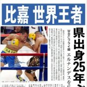 Higa wins WBC Flyweight title, becomes first Okinawan world champion in 25 years