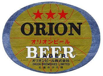 Orion Beer celebrates its 60th anniversary, looks to represent Okinawan industry in the global market