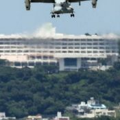 MV-22 Osprey belonging to Futenma base makes emergency landing at Amami Airport without advance notification.