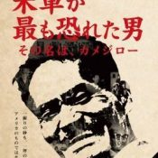 A documentary film about Kamejiro Senaga to be released in August
