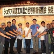Construction companies and prefectural police form council to eliminate organized crime from Schwab construction