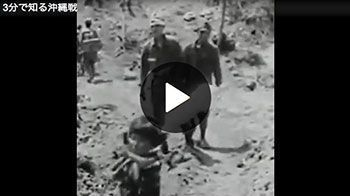 Ryukyu Shimpo and Yahoo co-create video on the Battle of Okinawa and military