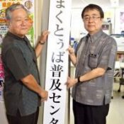OPG opens Shimakutuba Promotion Center