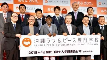 Yoshimoto Kogyo to open entertainment school in Naha next spring