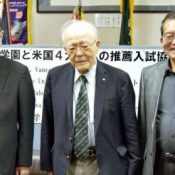 Okisho HS enters an agreement with four U.S. universities