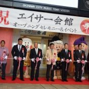 Eisa Hall opens in Okinawa city for visitors to practice