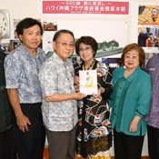 Hawaii Okinawa Plaza fund raising approaches 100 million yen goal