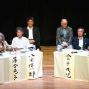 Japan P.E.N. Club holds Day of Peace Symposium in Okinawa, speakers say Okinawa still feels anguish of war