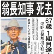Extra edition:Okinawa Governor Onaga dies