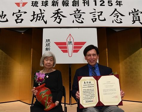 Group that disseminated Henoko statement worldwide receives Ikemiyagushiku Shui Award