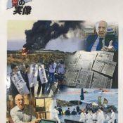 "Ryukyu Shimpo's ""Realities of U.S. Stationing in Okinawa"" receives Ishibashi Tanzan Award"