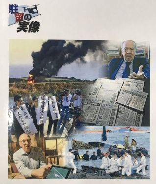 "Ryukyu Shimpo's ""Realities of U.S. Stationing in Okinawa"" receives Ishibashi Tanzan Award"