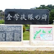 Prefecture to add student death toll to war memorial