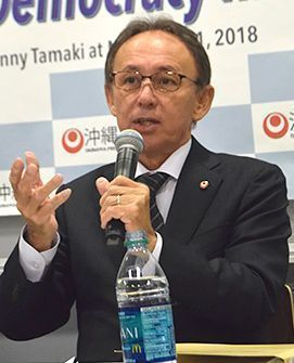 Governor Tamaki visits NYU, speaks about Henoko base and state of democracy in Okinawa