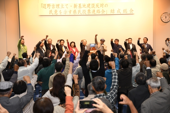 Liaison committee comprising prefectural government ruling party and business world members established to demonstrate popular will against new base