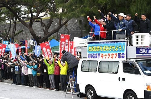 "Camp Schwab rally of 3,000 calls for ""no"" votes to land reclamation in prefectural referendum"