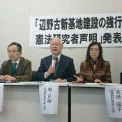 131 constitutional scholars speak up against Henoko base construction