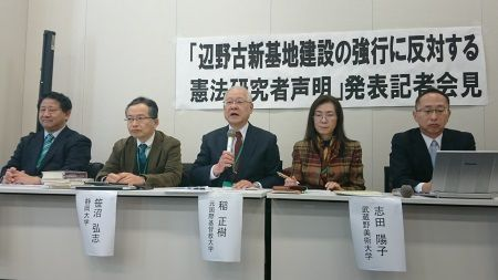 131 constitutional scholars speak up against Henoko base construction