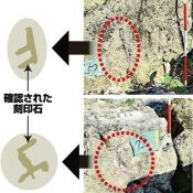 Mysterious symbols found engraved in stones in newly discovered castle wall at Nakagusuku Castle Ruins