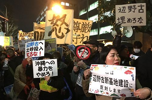 "Mass protest held outside Prime Minister's office: ""Don't bury Okinawa"""