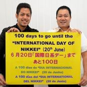 People of Japanese ancestry worldwide invited to attend International Day of Nikkei on June 20