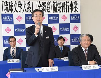 Compendium of Ryukyu literature to be published by Meio University