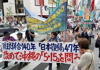 260 demonstrators march through Shinjuku to protest discrimination against Okinawa in the form of U.S. bases, question Okinawa's reversion to Japan