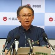 "Gov. Denny Tamaki on the ""Okinawan Spirit"""