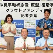 Ginowan City begins crowdfunding for funds to restore the Okinawa Peace Prayer Statue prototype