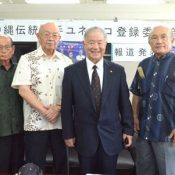 Committee formed in order to inscribe Okinawa Karate on the UNESCO Intangible Cultural Asset List